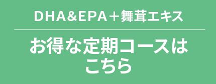 DHA&EPA+舞茸エキスお得な的コースはこちら