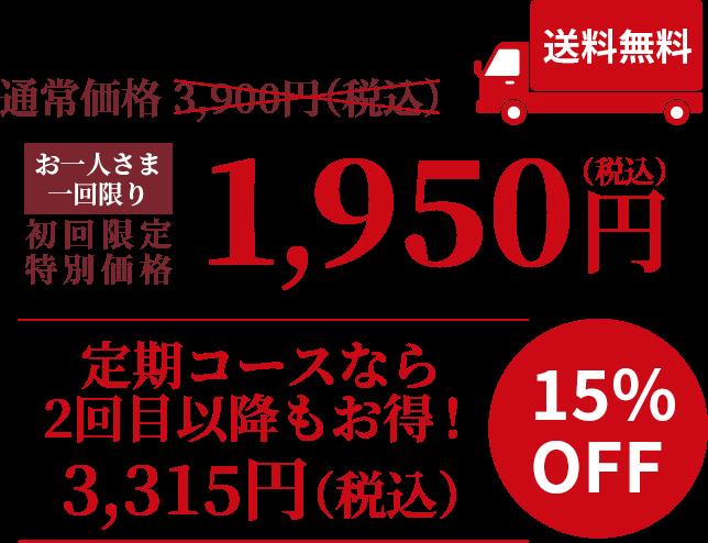 通常価格3900のところお一人様一回に限り1950円。送料無料。安定コースなら2回目以降もお得!15%OFF3315円(税込)