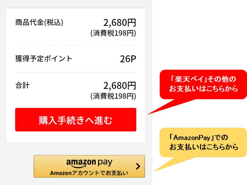 AmazonPayとその他お支払い方法の選択時のご案内
