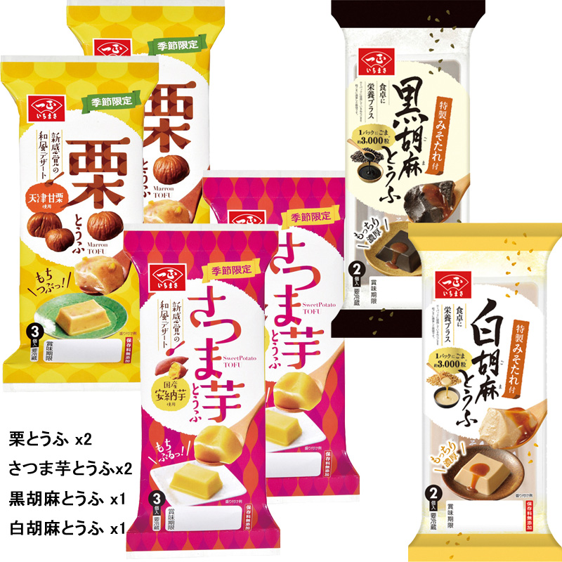 【送料込】【季節限定】風味とうふ詰め合わせセット 栗・さつま芋・黒胡麻・白胡麻