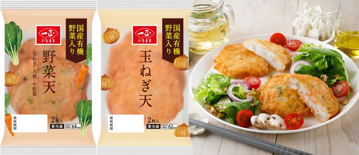 一正蒲鉾株式会社 国産有機野菜入りの玉ねぎ天と野菜天 - いちまさ