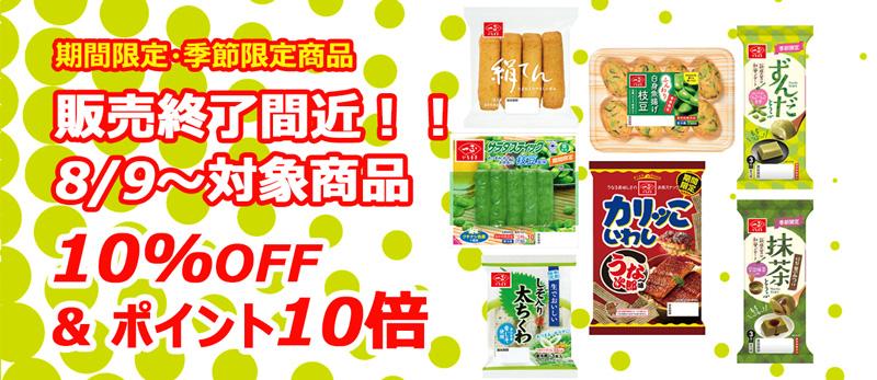【10%OFF&ポイント10倍】期間限定・季節限定商品が販売終了間近!!