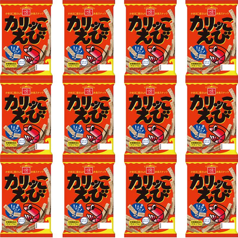 【送料込み】カリッこえび12個セット