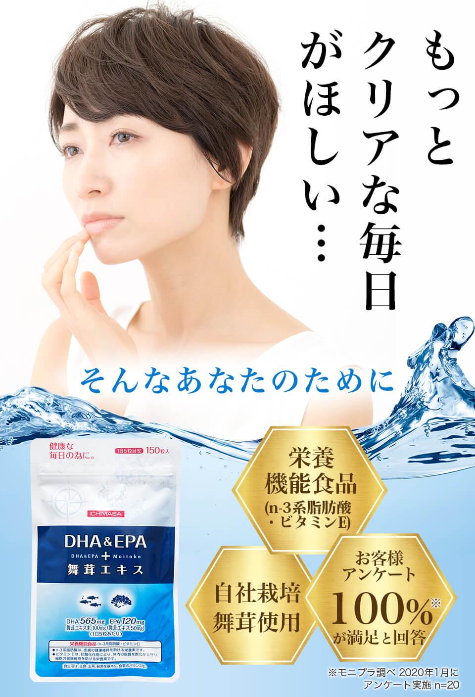 DHA&EPA+舞茸エキス サプリメント n︲3系脂肪酸 ビタミンE お客様 アンケート 100%が満足と回答