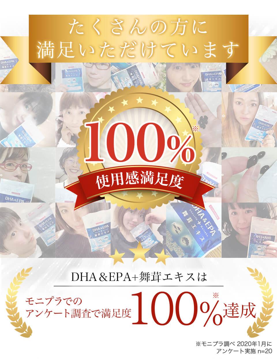 DHA&EPA+舞茸エキス サプリメント n︲3系脂肪酸 ビタミンE 使用感満足度100%