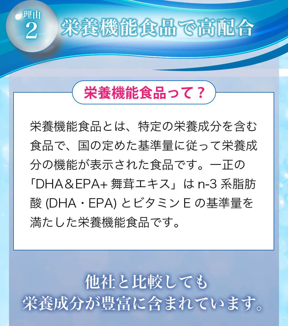 DHA&EPA+舞茸エキス サプリメント n︲3系脂肪酸 ビタミンE 他社と比較しても 栄養成分が豊富に含まれています
