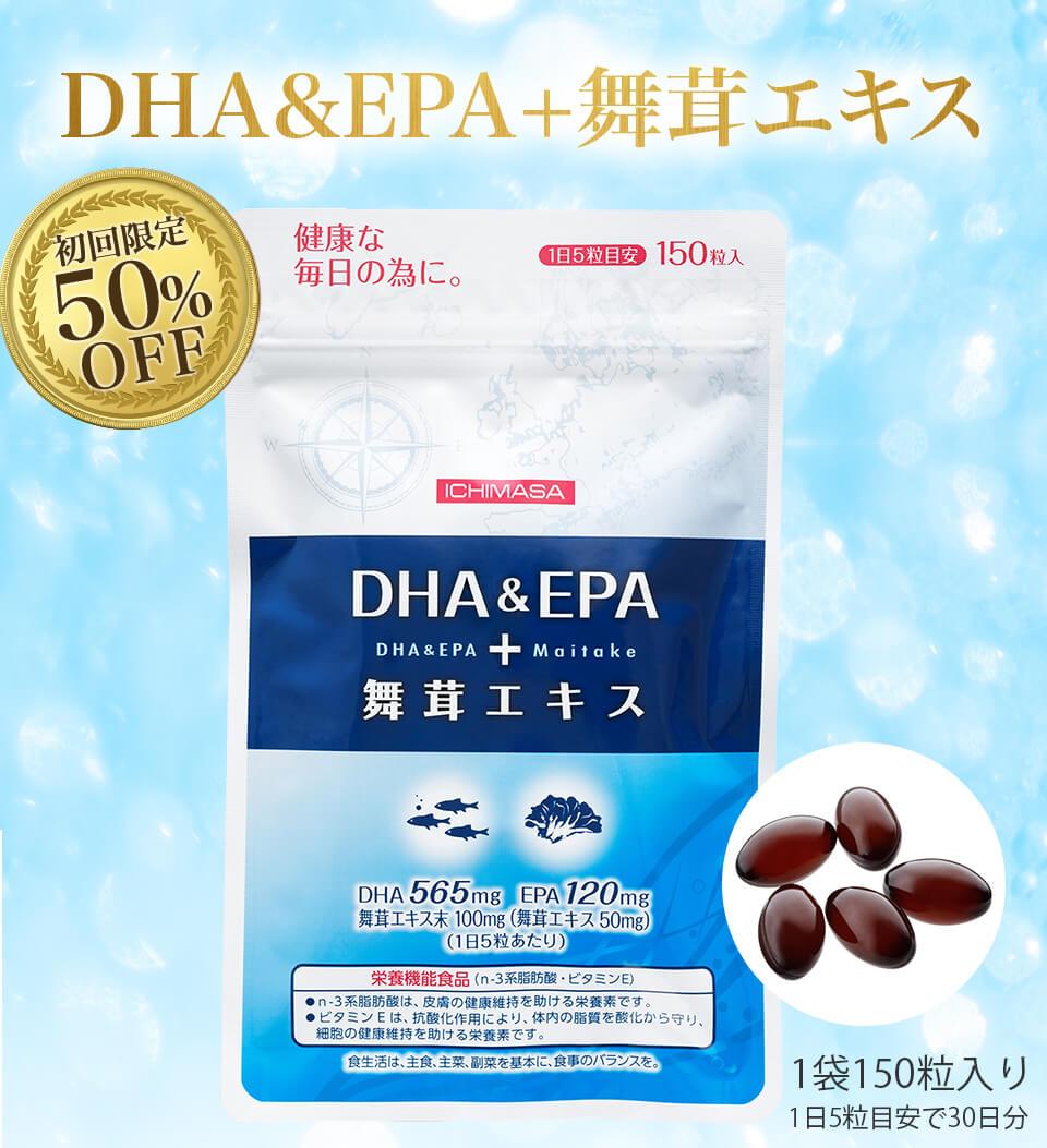 DHA&EPA+舞茸エキス サプリメント n︲3系脂肪酸 ビタミンE 舞茸エキス