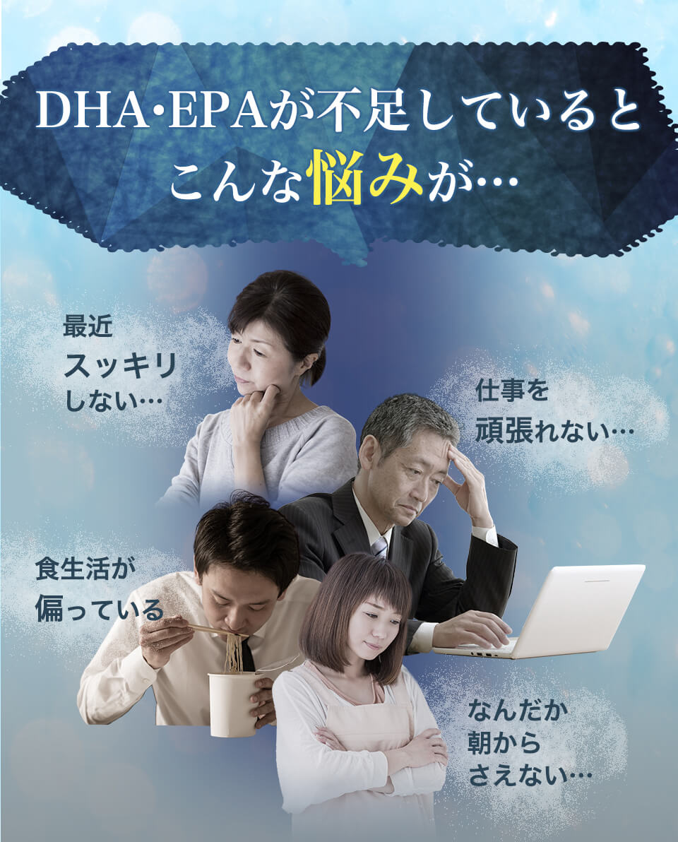 DHA&EPA+舞茸エキス サプリメント n︲3系脂肪酸 ビタミンE DHA・EPAが不足しているとこんな悩み