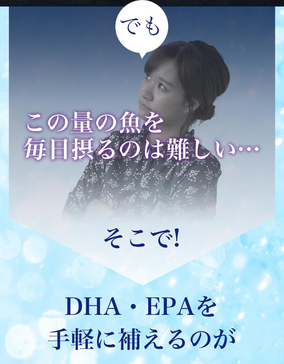 DHA&EPA+舞茸エキス サプリメント n︲3系脂肪酸 ビタミンE 食生活が偏っている