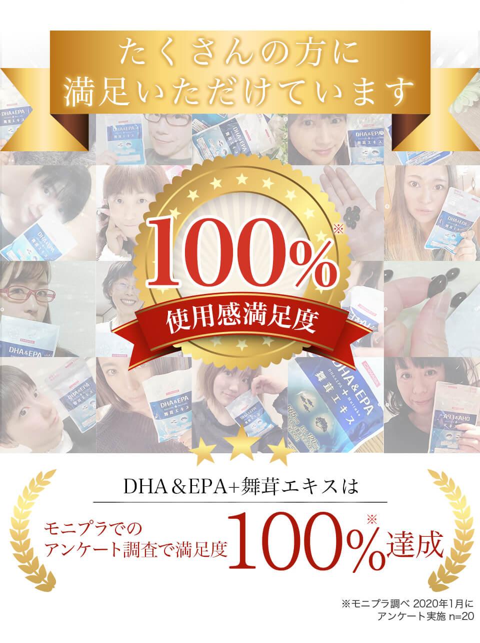 DHA&EPA+舞茸エキス サプリメント n︲3系脂肪酸 ビタミンE 厚生労働省の「日本人の食事摂取基準」DHA・EPA(オメガ3脂肪酸)は1日1,000mg 全世代で平均約550mg不足!