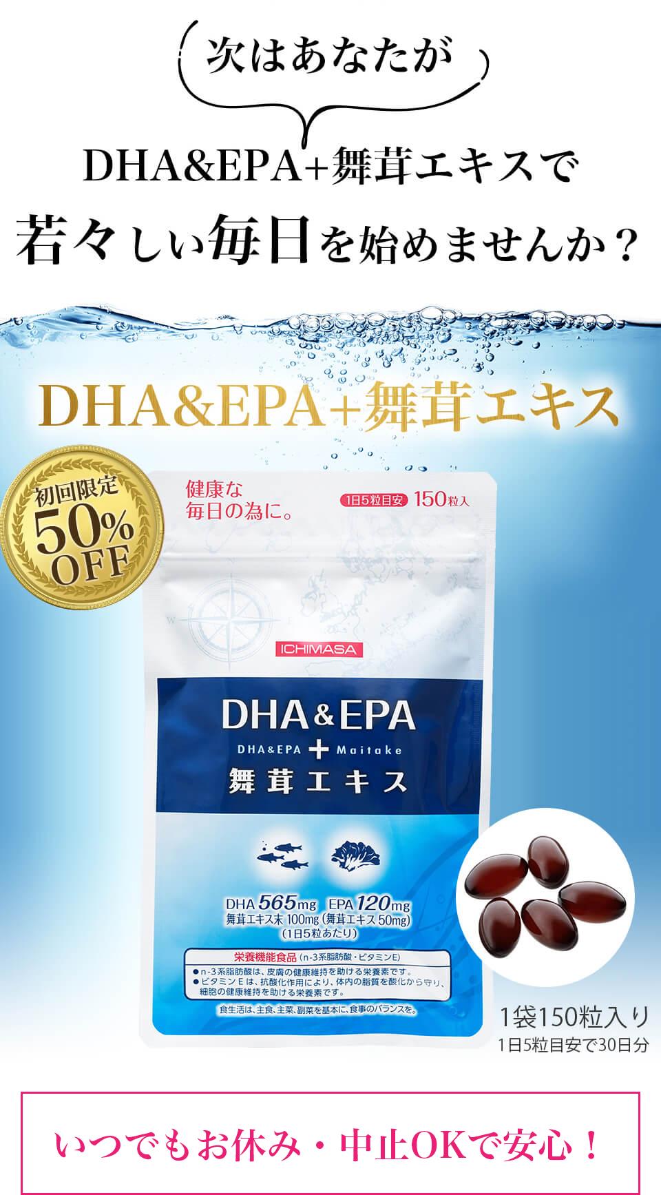 DHA&EPA+舞茸エキス サプリメント n︲3系脂肪酸 ビタミンE 1日たったの5粒飲むだけ!忙しい毎日でも続けられます!