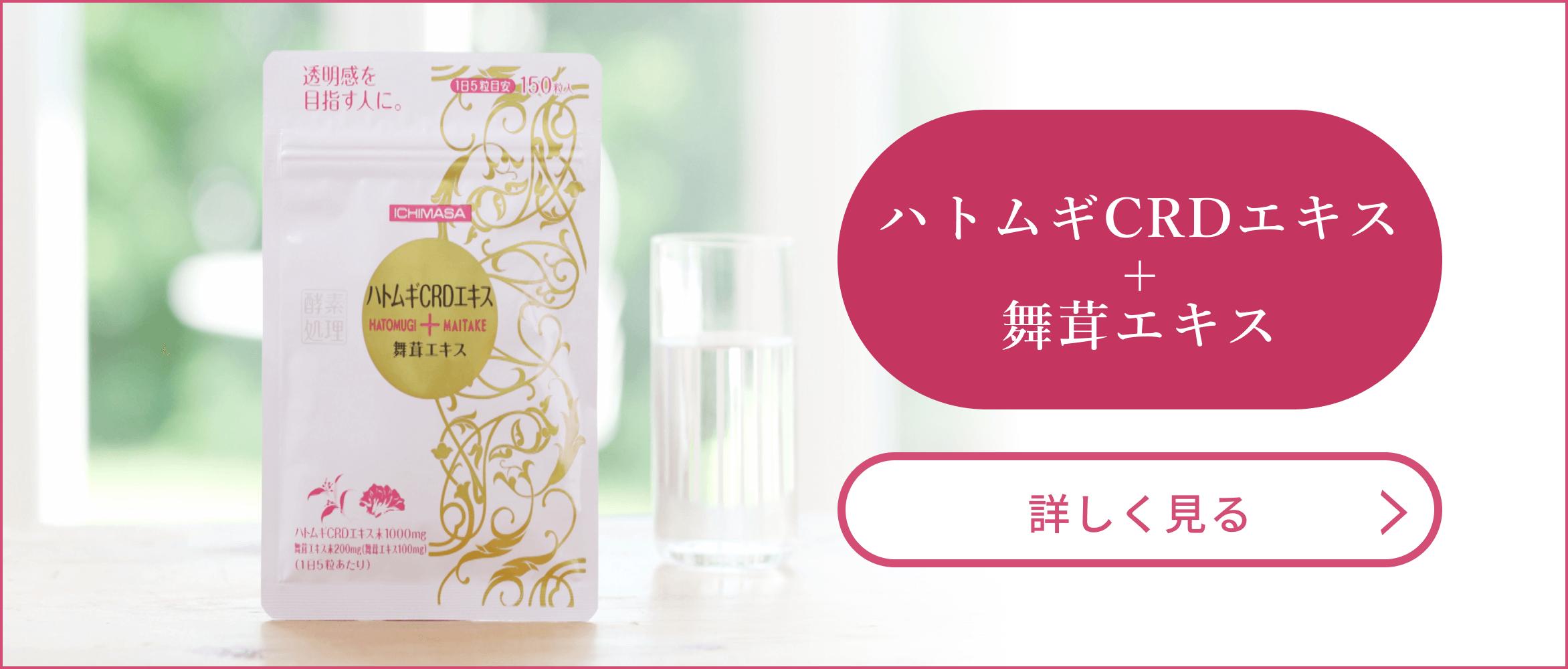 ハトムギCRDエキス+舞茸エキス