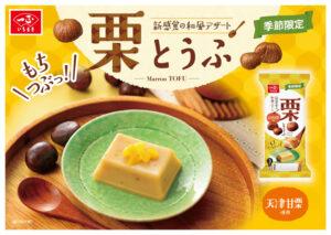 栗とうふ-甘栗のつぶつぶ食感と程よい甘みを お楽しみいただける和風デザート