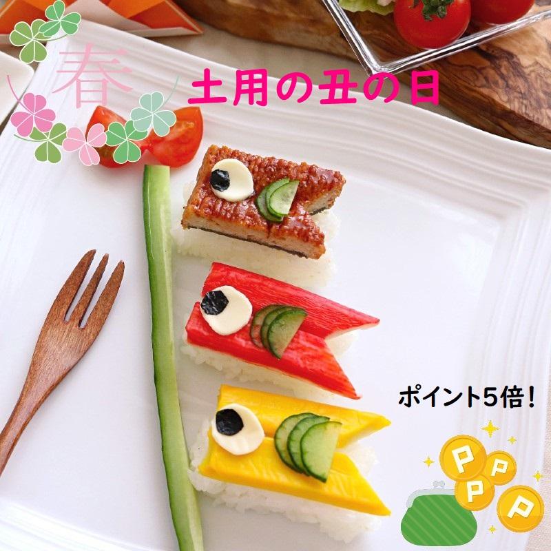 【終了】春土用の丑の日!ポイント5倍キャンペーン中!