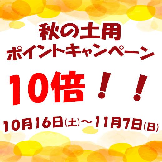 【うな次郎ポイント10倍!!】秋の土用キャンペーンのお知らせ