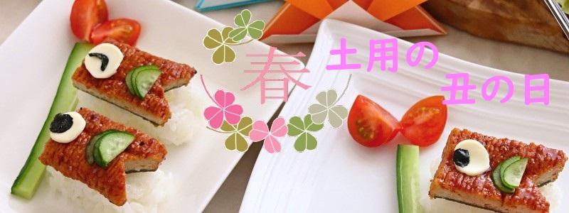 春土用の丑の日 - ポイント5倍!