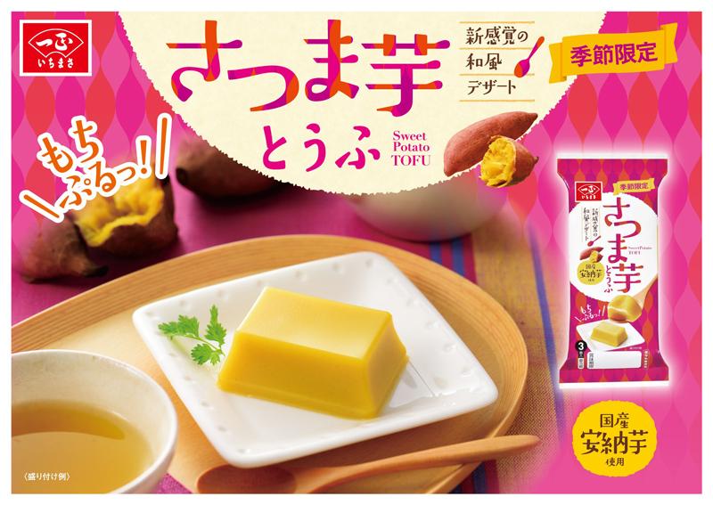 さつま芋とうふ-ほっこりとしたさつま芋の旨みと甘さを楽しめる和風デザート