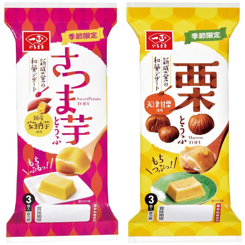 【季節限定】さつま芋とうふ&栗とうふが販売開始!!