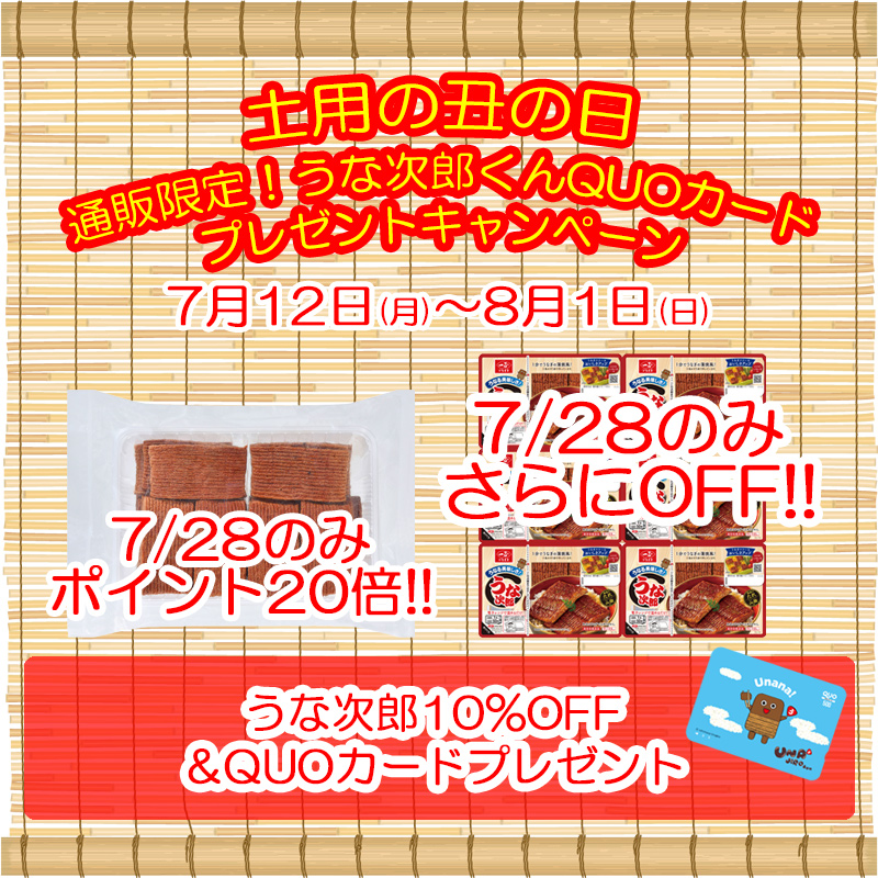 丑の日キャンペーンさらに7月28日限定セール&ポイントアップ!