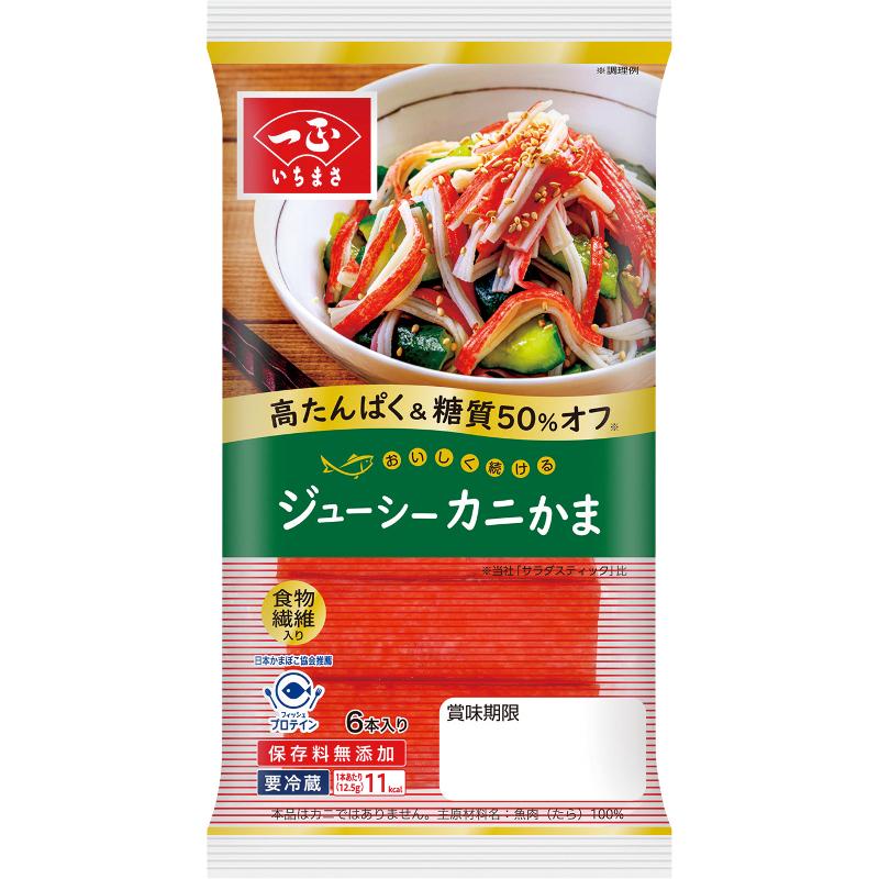 【新商品】高たんぱく&糖質50%オフ ジューシーカニかま